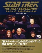 Star Trek The Next Generation Companion, Japan 3rd edition