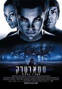 Star Trek 2009 Israel
