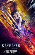 Стартрек Бесконечность - Star trek beyond, russe 2