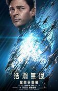 星際爭霸戰:浩瀚無垠 - Star trek beyond, McCoy, taiwanais