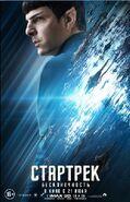 Стартрек Бесконечность - Star trek beyond, spock, russe