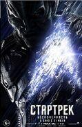 Стартрек Бесконечность - Star trek beyond, krall, russe