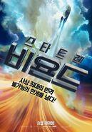 스타 트렉 비욘드 - Beyond, coréen