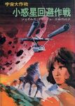 Star Trek 7 (Hayakawa bunko)