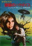 Star Trek 6 (Hayakawa bunko)