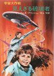 Star Trek 1 (Hayakawa bunko)