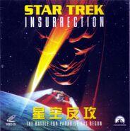 Star Trek 9 VCD cover (Hong Kong)