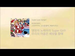 피치피치핏치 Super Love Songs! 한국어 풀버전(Super Love Songs! Korean full)