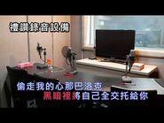 真珠美人魚-黑暗的巴洛克-中文翻唱by汪世瑋、楊凱凱--Mandarin-