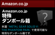 Special2 pic02 amazon.png