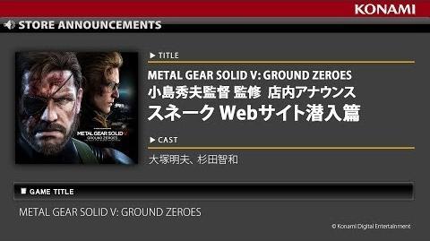 METAL GEAR SOLID V GROUND ZEROES - 店内アナウンス 「スネーク Webサイト潜入篇」