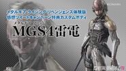 MGR MGS4Raiden Trailer Pic01 MGSTV
