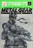 Metal Gear Solid Guide 05 A