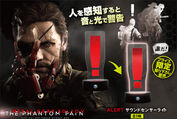 MGSV-The-Phantom-Pain-Taito-Exclamation-Mark