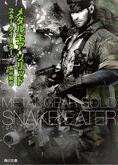 MGS3-Novel
