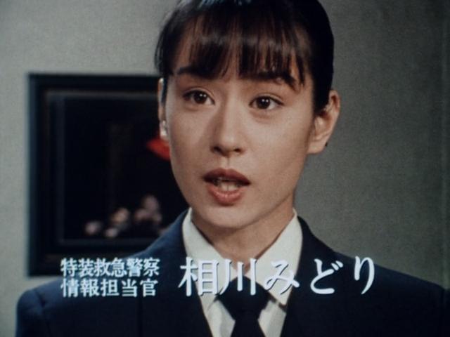 Midori Aikawa