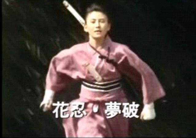Flower Ninja Yumeha