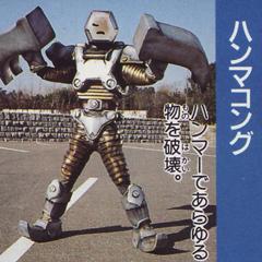 Combat-Mecha Hammer Kong
