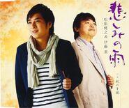 Kaoru Itou and takeshi matsubara