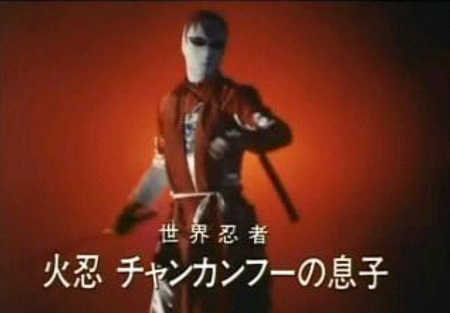 Fire Ninja Chang Kung-Fu Jr.