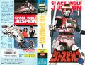 Juspion DVD release