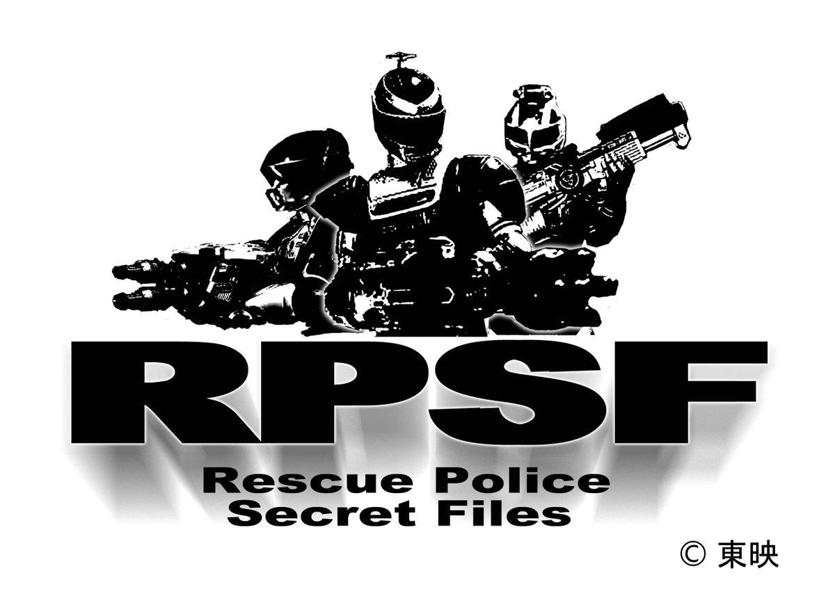 Rescue Police Secret File