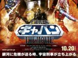 Uchuu Keiji Gavan: The Movie