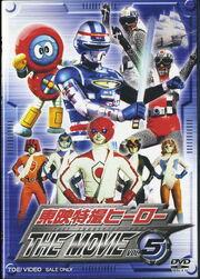 Toei-tokusatsu-hero-the-movie-vol5-dvd--1-.jpg