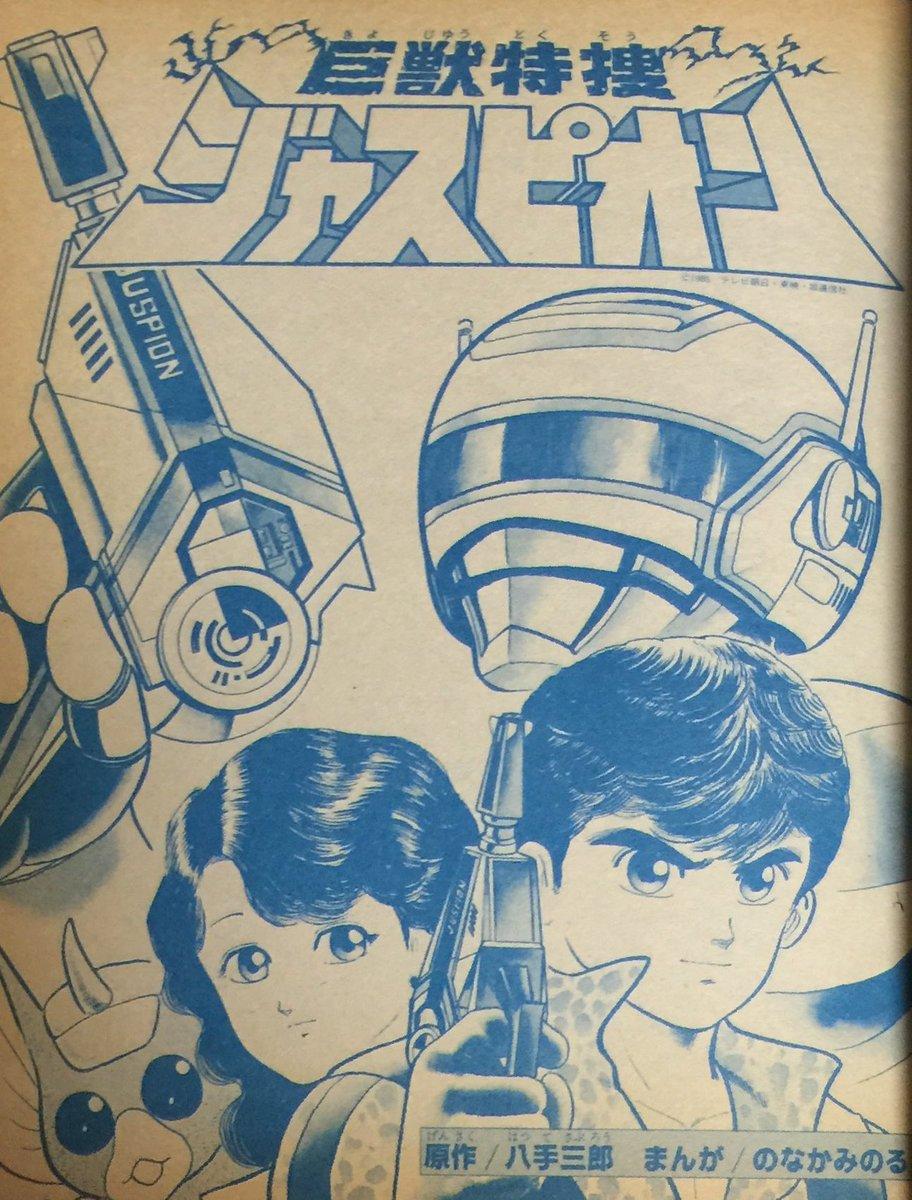 Kyojuu Tokusou Juspion (manga)