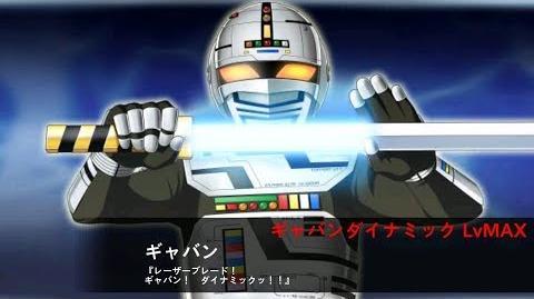 Super Robot Taisen X-Ω - Gavan ギャバン Debut (Space Sheriff Gavan BGM)