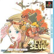 Metal Slug PSX Cover 2