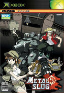 Metal Slug 5 Xbox Cover