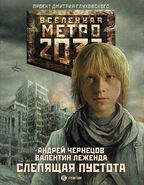 Chernetsov Legenda BlindingEmptiness Cover