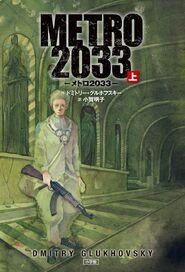 メトロ 2033 上 書籍