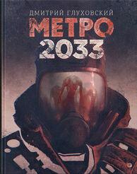 Metro 2033 (2015 hardcover)