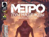 The Gospel According to Artyom
