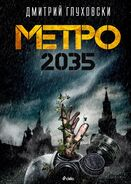 Metro 2035 Bulgarian Cover 1