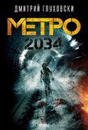 Metro 2034 Bulgarian 3rd cover