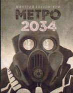 Metro 2034 (2015 hardcover)