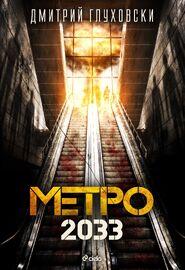 Metro 2033 Bulgarian 2nd cover