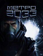 M2033 novel cover.jpg