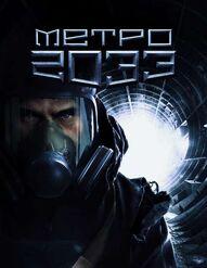 M2033 novel cover