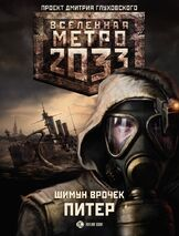 Universe of Metro 2033 (Book Series)