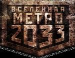 Вселенная Метро 2033 (Universe of Metro 2033) - Russian logo.png