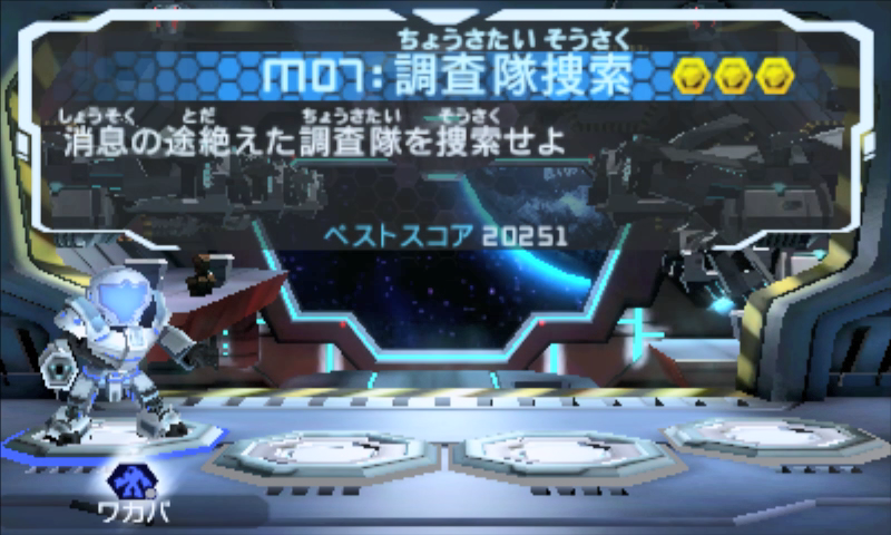 M07: 調査隊捜索