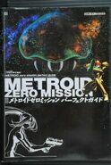 MZM guide Famitsu