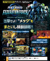 FAMITSU - Metroid Prime Federation Force page 1