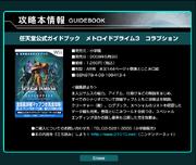 MP3 JP Guidebook.png