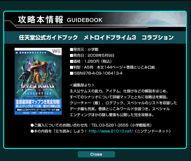Nintendo Official Guidebook for Metroid Prime 3: Corruption