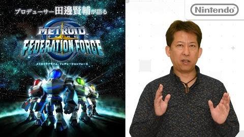 プロデューサー田邊賢輔が語る 「メトロイドプライム フェデレーションフォース」